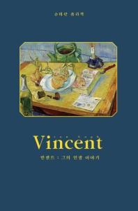 빈센트: 그의 인생 이야기