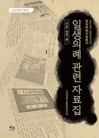 일생의례 관련 자료집: 신문 잡지 편(동양학총서 43집)(양장본 HardCover)