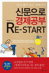 신문으로 경제공부 Re Start