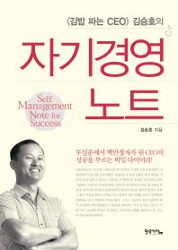 자기경영노트(김밥 파는 CEO 김승호의)