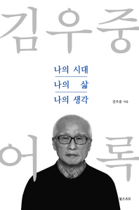 김우중 어록: 나의 시대  나의 삶  나의 생각