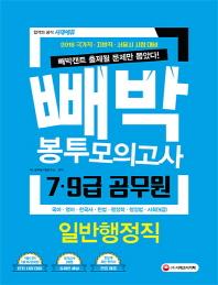 7 9급 공무원 일반행정직 봉투모의고사(2018)