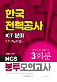 한국전력공사 ICT분야 직무능력검사 봉투모의고사 3회분(2020)(NCS)