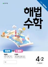 초등 수학 4-2 개념학습(2020)(해법)