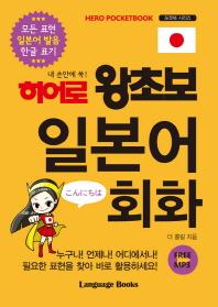 히어로 왕초보 일본어 회화(내 손안에 쏙!)(포켓북 시리즈 5)