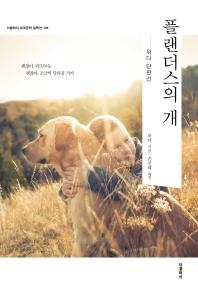 플랜더스의 개(더클래식 세계문학컬렉션 109)