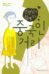 선생님과 함께 읽는 중국인 거리(물음표로 찾아가는 한국단편소설 19)