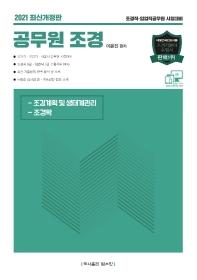 이윤진 공무원 조경(2021)(개정판)
