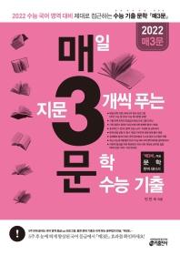 매일 지문 3개씩 푸는 문학 수능 기출(2022)(매3문)