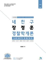 네친구 장정훈 경찰학개론 Sub Note 최종정리(신정판 12판)