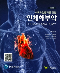 인체해부학(스포츠전공자를 위한)(8판)