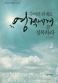 주어진 권세로 영적세계를 정복하라. 2(하나님의 사람들 시리즈 3)