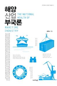 해양산업 부국론(한국해양수산개발원 학술총서 5)(양장본 HardCover)