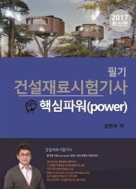 건설재료시험기사 필기 핵심파워(power)(2017)