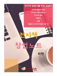 전자책 창업 노트