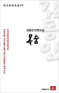 김동인 단편소설 목숨(한국문학전집  171)