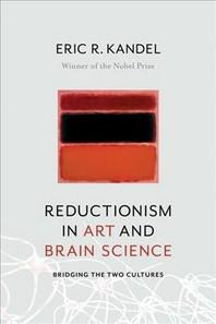 [보유]Reductionism in Art and Brain Science