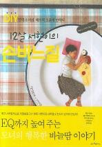 손바느질 소품 DIY(12살 서현이의)