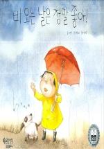 비 오는 날은 정말 좋아 (곧은나무 지식이야기 37)