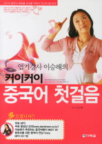 중국어 첫걸음(커이커이)(CD1장, 중국어연상VOCA부록포함)