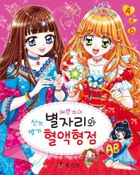 예쁜 소녀 별자리와 혈액형점(예쁜 소녀 시리즈 7)