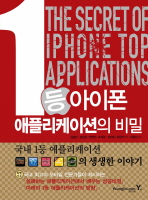 1등 아이폰 애플리케이션의 비밀