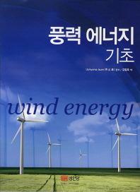 풍력 에너지 기초