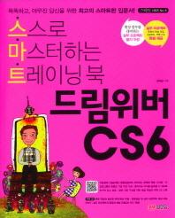 드림위버CS6(CD1장포함)(스마트 시리즈 8)