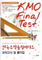 한국 수학 올림피아드(KMO FINAL TEST)