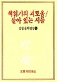 책읽기의 괴로움/살아 있는 시들(김현문학전집 5)