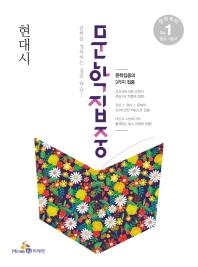 고등 현대시(2019)(문학집중)