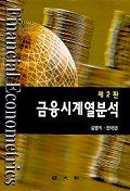금융시계열분석(2판)