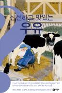 신선하고 맛있는 우유