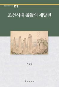 조선시대 유람의 재발견(경인한국학연구총서 171)(양장본 HardCover)