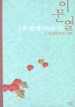 이문열 세계명작산책 7:사내들만의 미학