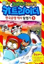 카트라이더. 5: 한국문명 역사 탐험기