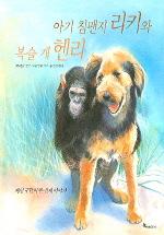 아기 침팬지 리키와 복슬개 헨리(마음씨앗 그림책 4)