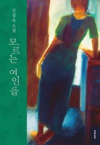 모르는 여인들 _신경숙 소설 / 문학동네[1-450001]