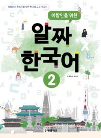 아랍인을 위한 알짜 한국어. 2(CD1장포함)(아랍어권 학습자를 위한 한국어교재 시리즈)