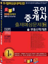 공인중개사 부동산학개론 출제예상문제 1차 (2018)