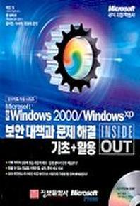 한글 WINDOWS 2000/WINDOWS XP 보안대책과 문제해결기초+활용(INSIDE OUT