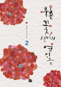 북촌 꽃선비의 연인들. 2