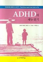 ADHD의 재능찾기