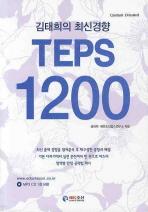 김태희의 최신경향 TEPS 1200