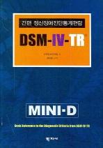 간편 정신장애진단통계편람 (DSM IV TR)