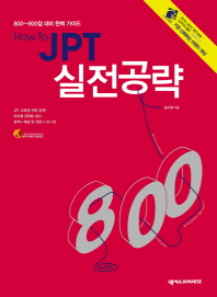 How to JPT 실전공략 800(CD1장포함)