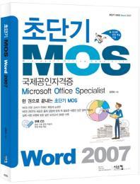 초단기 MOS WORD 2007(CD1장포함)