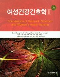 여성 건강 간호학. 2(7판)