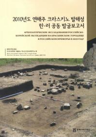 2010년도 연해주 크라스키노 발해성 한 러 공동 발굴보고서