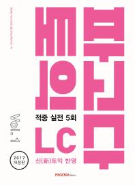 파고다 토익 적중 실전5회 LC Vol.1(2017)(개정판)